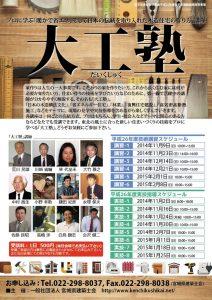 東日本大震災、地域型復興モデル住宅建設における新しい東北のすまいづくり技術研修コーディネート業務
